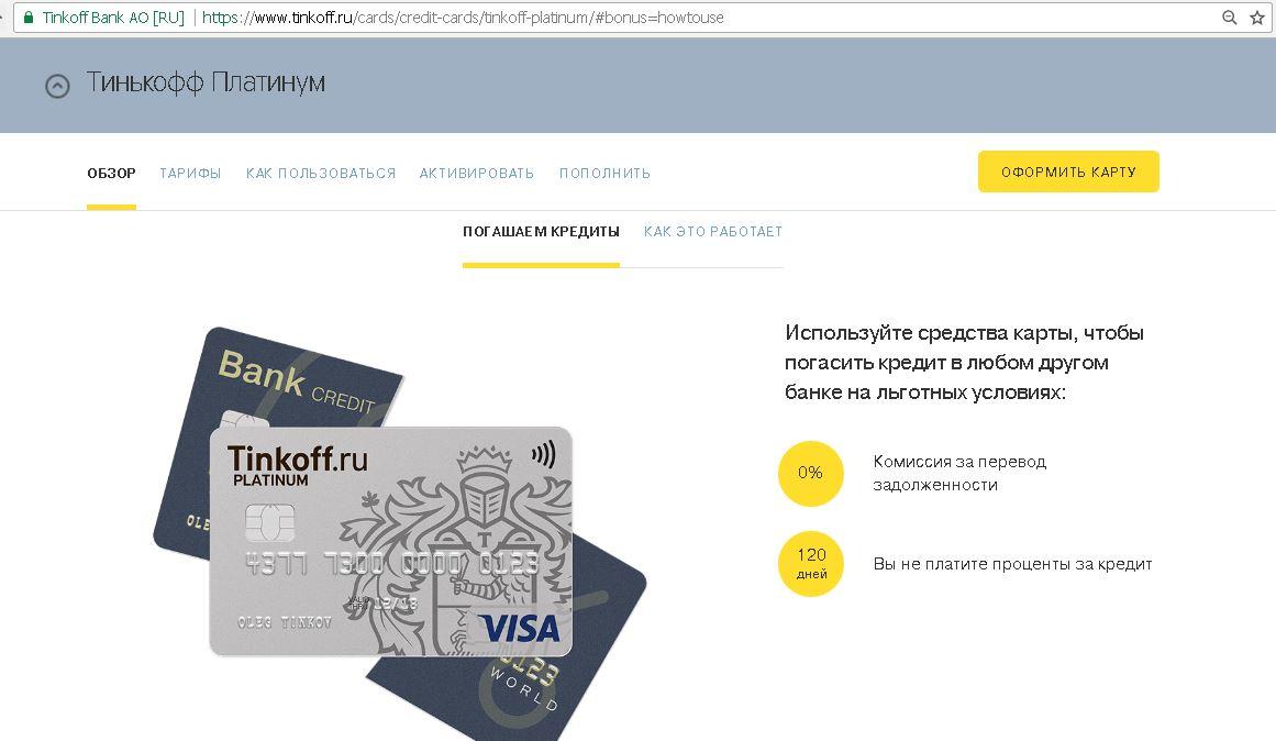тинькофф задолженность по кредитной карте