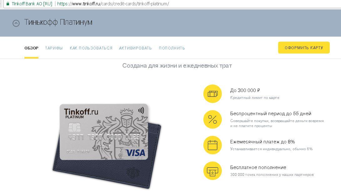 трудно ли получить кредитную карту тинькофф