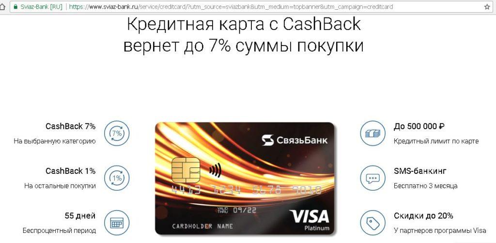 Выбор кредитной карты с кэшбэк