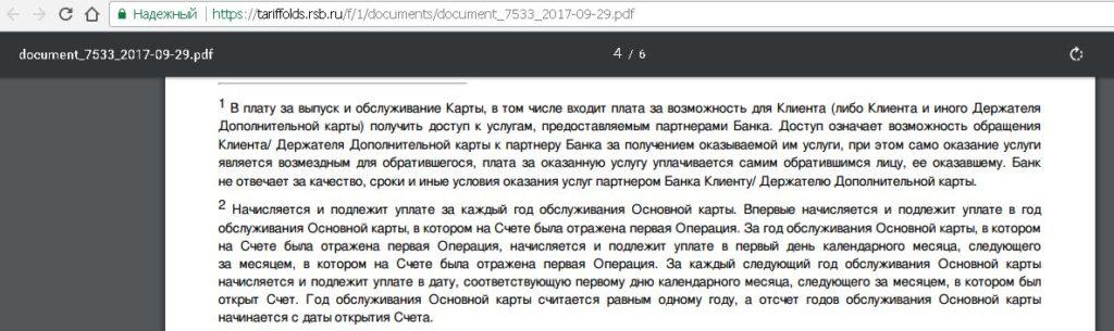 Platinum от Русского Стандарта