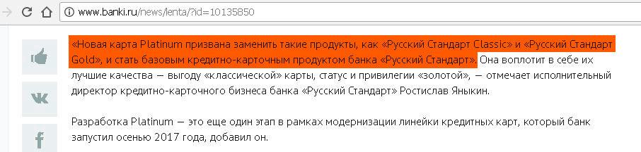 Русский стандарт комиссия за снятие наличных