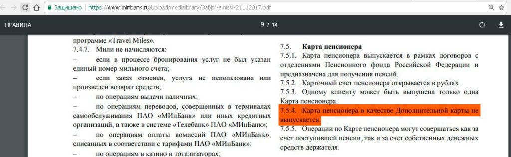 Кредиты Райффайзенбанка в Сургуте - подробные