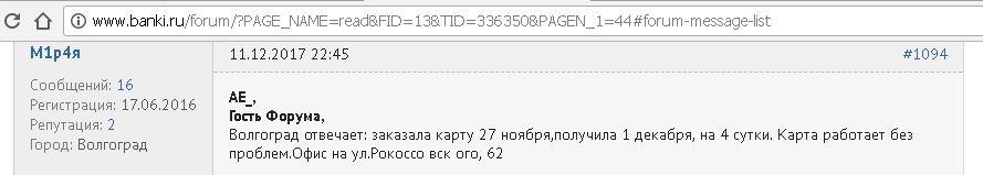 Микрозайм на карту онлайн в Украине, срочно