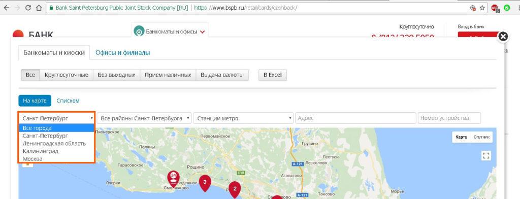 Кредит наличными в банке Русский Стандарт - онлайн заявка