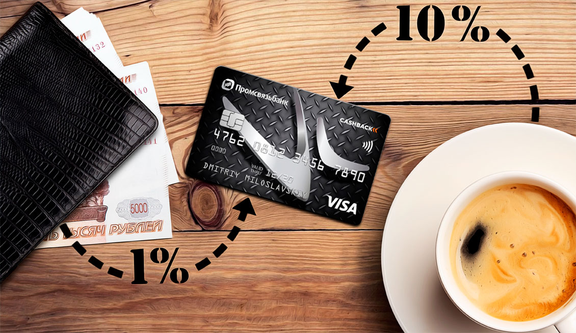 Кредитная карта Двойной кэшбэк от Промсвязьбанка: уникальный продукт
