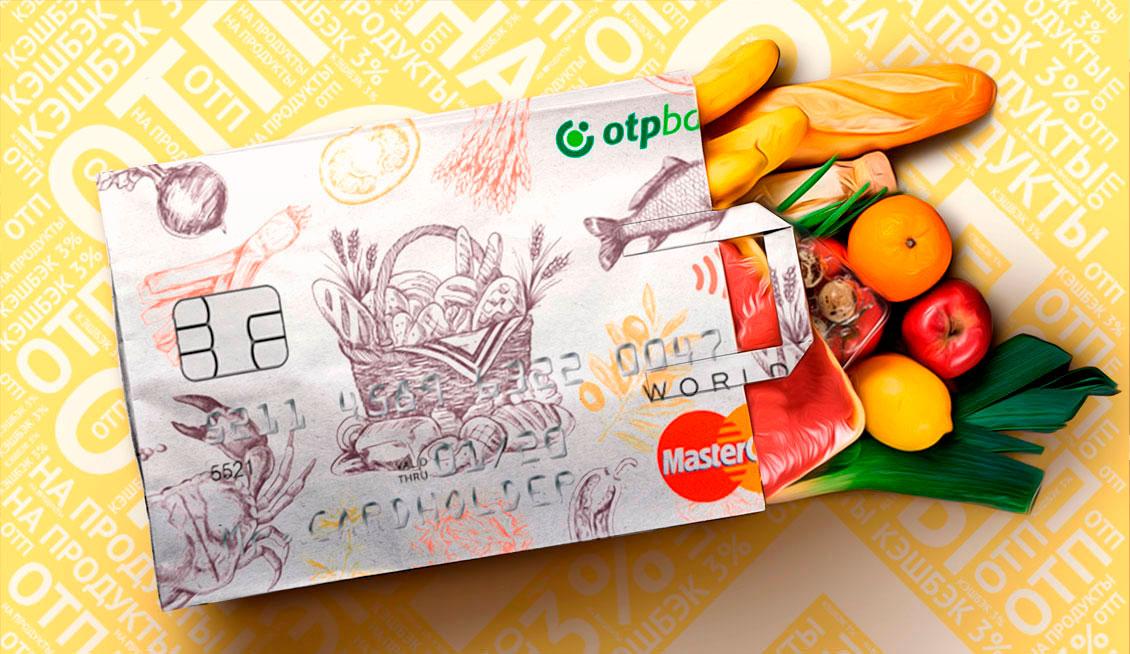 Домашняя кредитная карта от ОТП Банка: кэшбэк 3% в супермаркетах