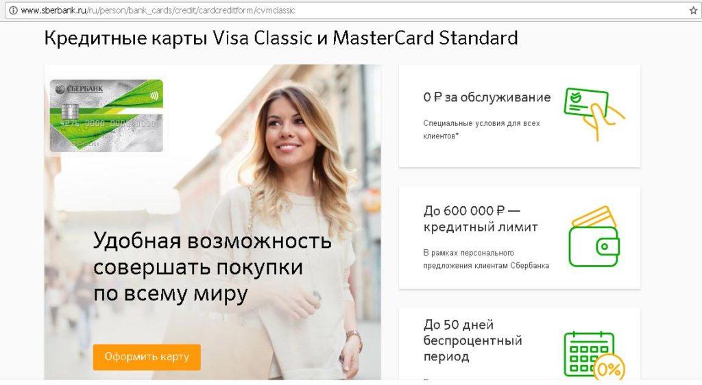 страховка при оформлении кредитной карты сбербанка