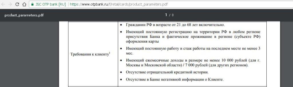 кредитная карта от ОТП