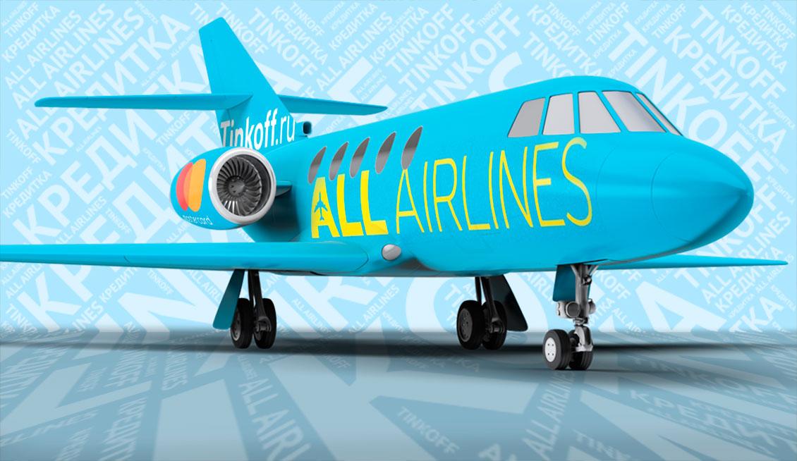 Кредитная карта Tinkoff All Airlines: выжимаем из банка всё