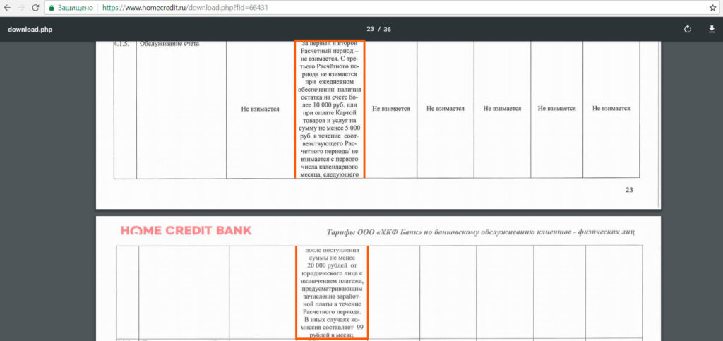 Карта польза хоум кредит храни деньги одобрение кредита с плохой кредитной историей москва