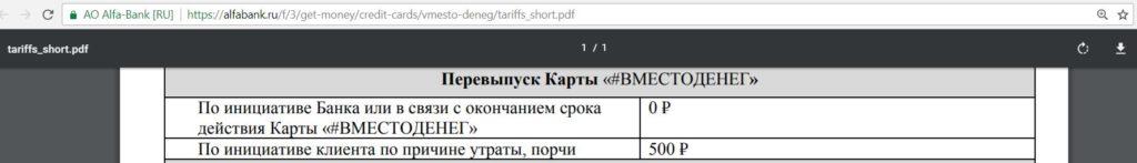 Сбербанк заявка на кредитную карту омск