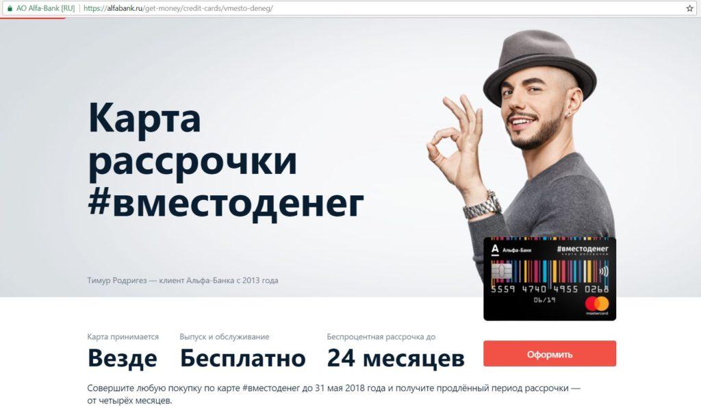Альфа банк уфа кредитная карта 100 дней без процентов