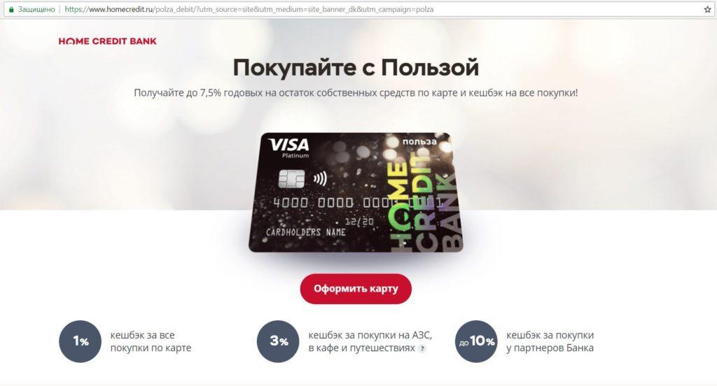 Карта польза хоум кредит храни деньги быстрые кредиты с плохой кредитной историей онлайн