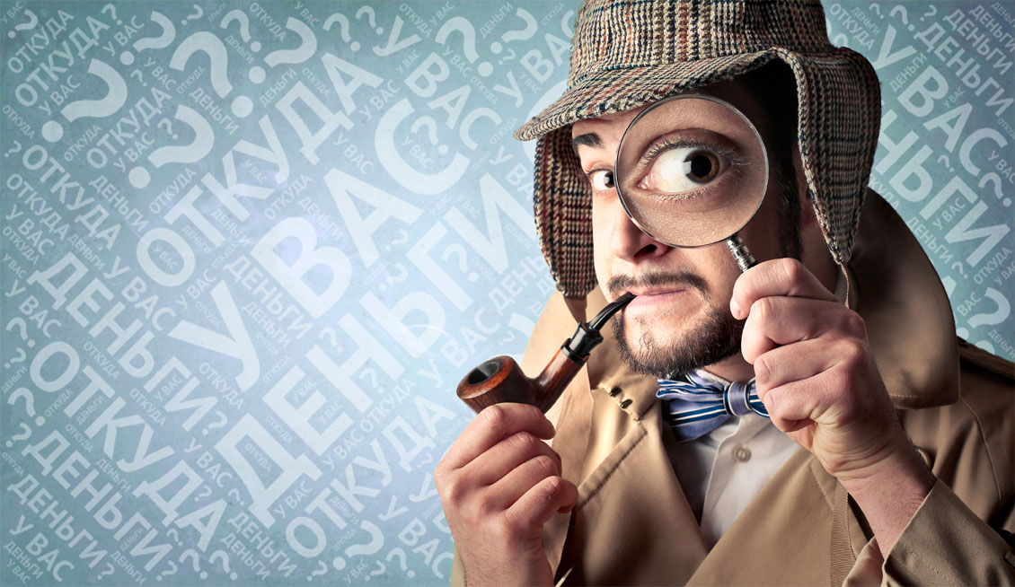 Банки-дознаватели: Откуда у Вас деньги?