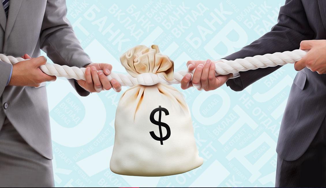 Банк не отдает вклад. Что делать?