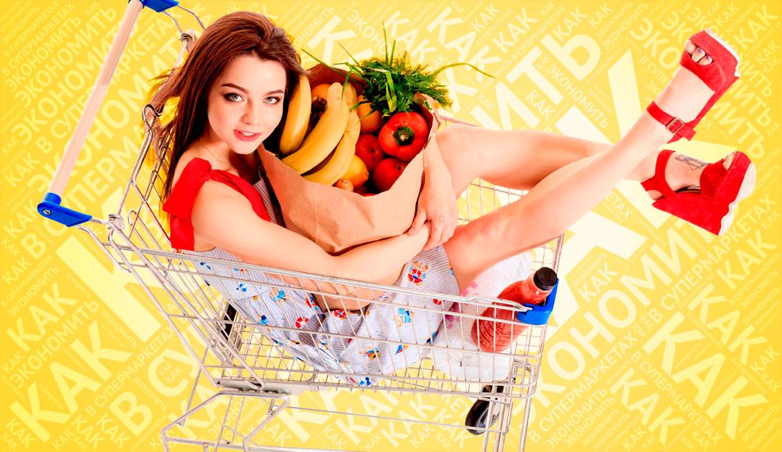 Как экономить на продуктах: 13 способов