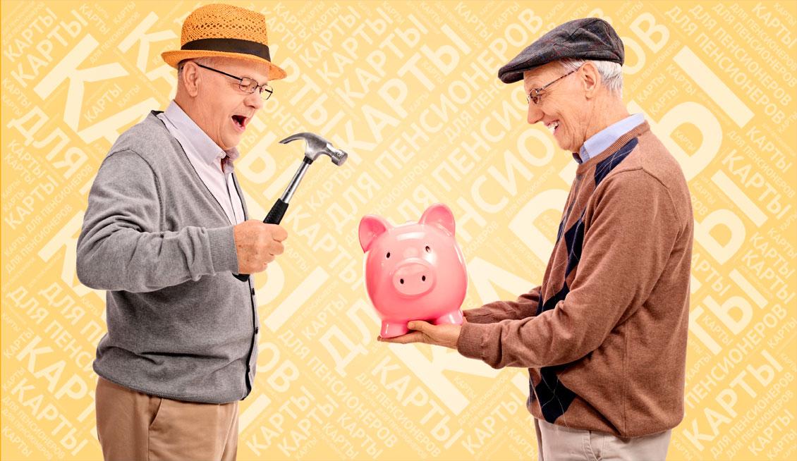 Карты для пенсионеров: что лучше Сбербанка?