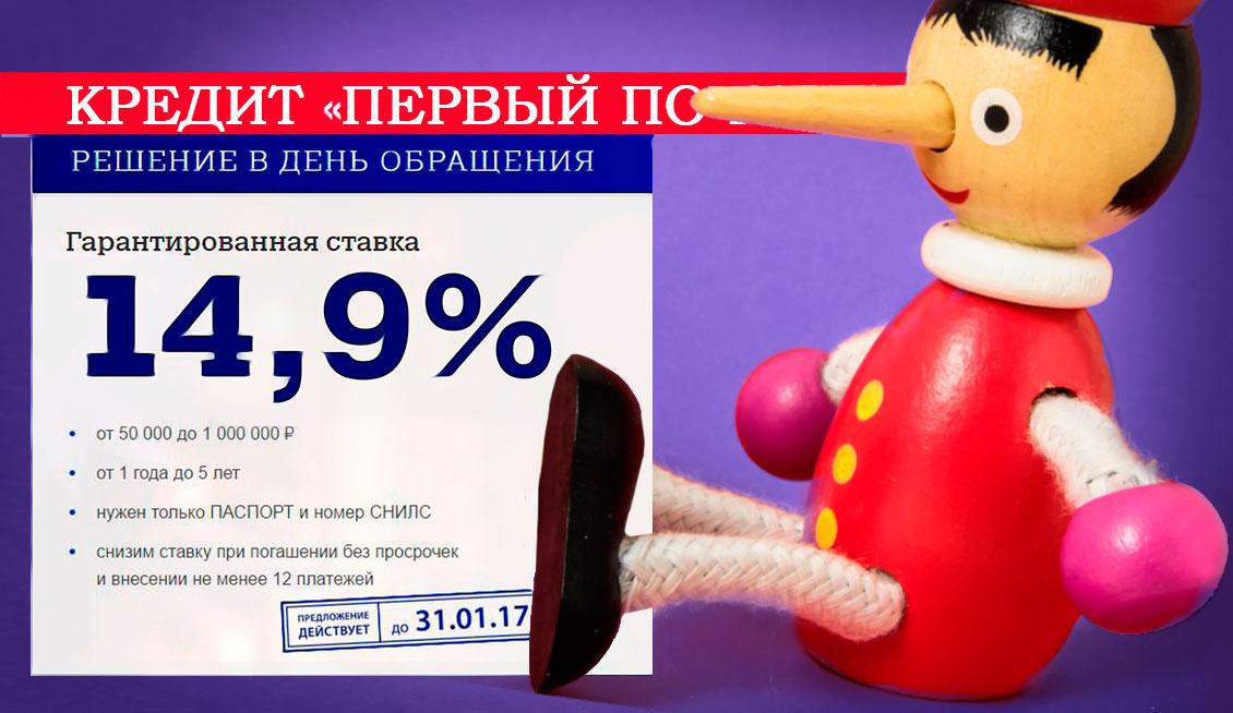 Кредит в Почта Банке с гарантированной ставкой: где развод