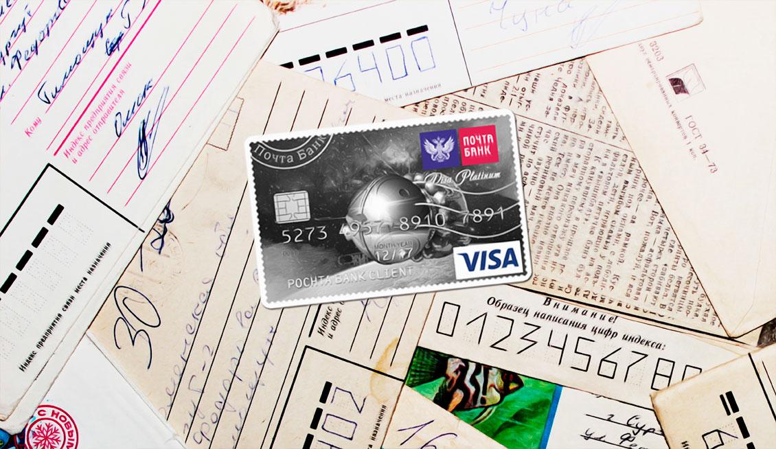Зачем нужна кредитная карта Элемент 120 от Почта Банка