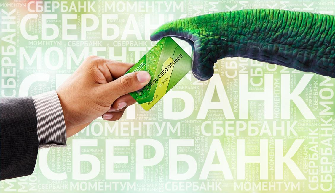 Бесплатная карта Сбербанк Моментум: Как приручить Зеленого Слона
