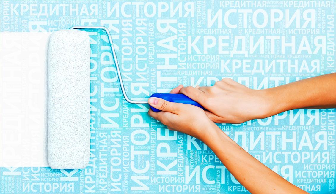 Кредитная карта без справок от ИПБ: Как исправить кредитную историю