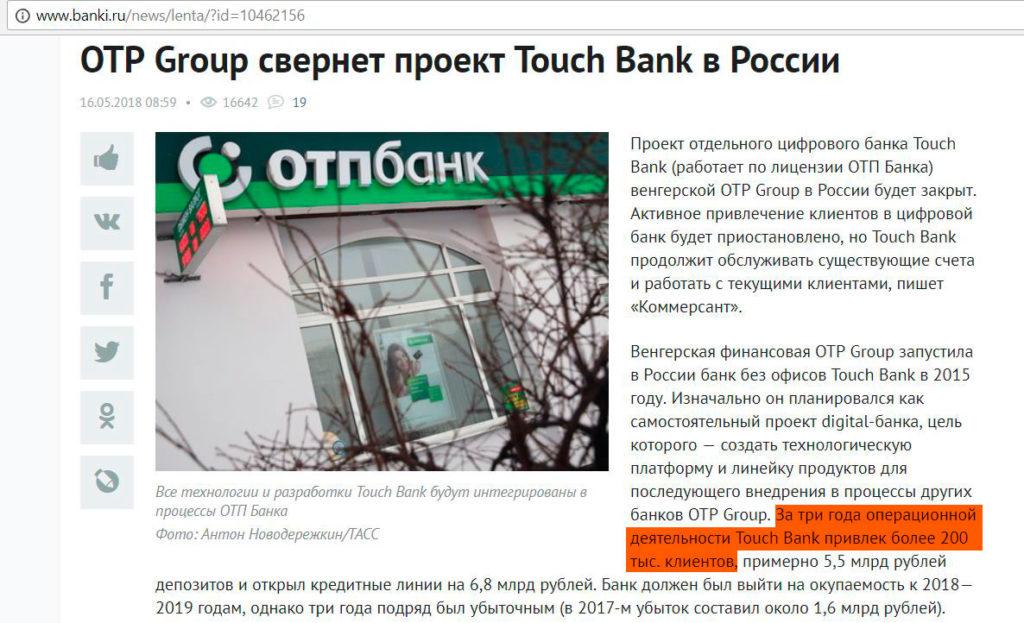 Карта ОТП Банка для клиентов Touch Bank