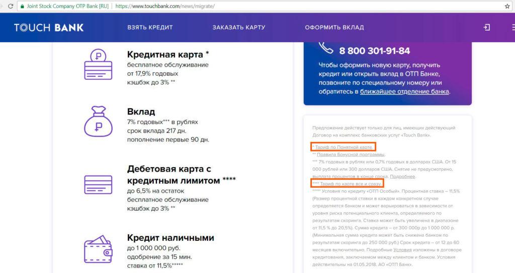 банк тинькофф кредитные карты со скольки лет - Тинькофф