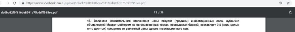 Биржевой ПИФ Сбербанка