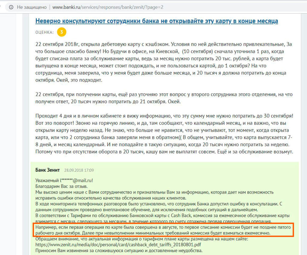 Партнеры банка Зенит: где можно снять деньги без комиссии