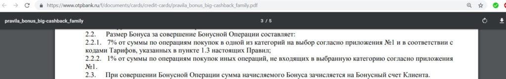 Большой CashBack от ОТП