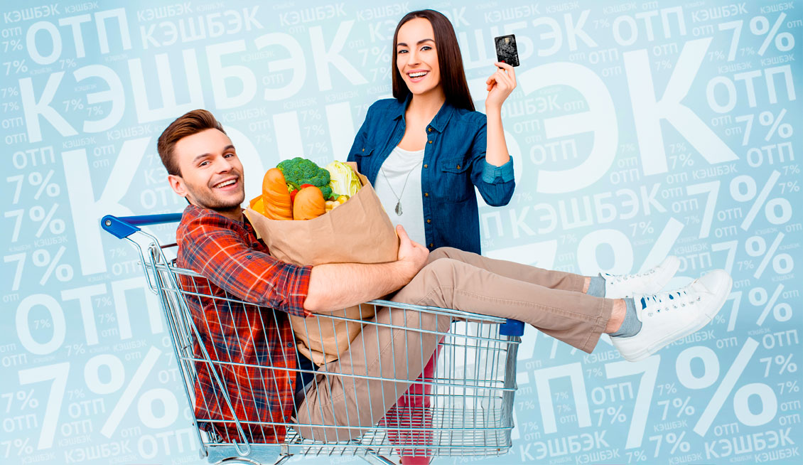 Карта Большой cashback от ОТП Банка: кэшбэк 7% за супермаркеты и ЖКХ