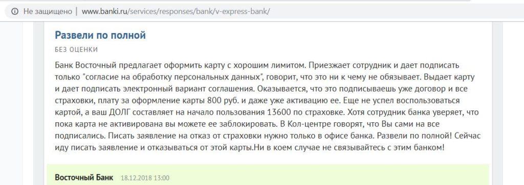 Кредитная карта 100 дней без тарифы
