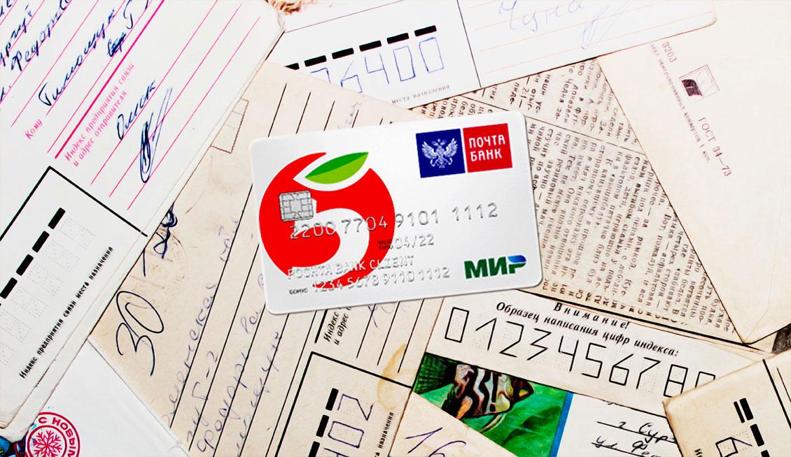 Карта Пятерочка от Почта Банка: нужна или нет