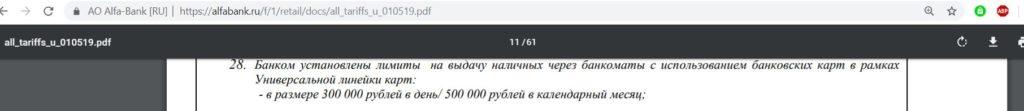 Яндекс.Плюс от Альфа-Банка