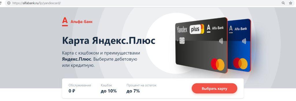 Альфа банк кредитная карта условия оформления документы