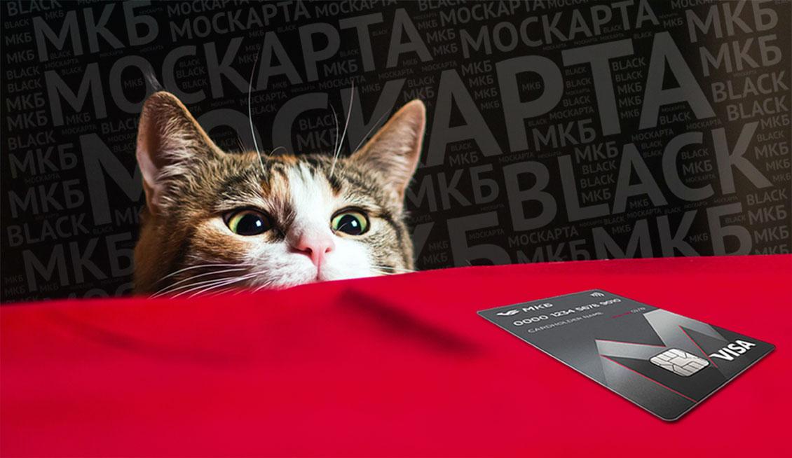 Москарта Black в пакете Премиальный от МКБ: чем можно поживиться