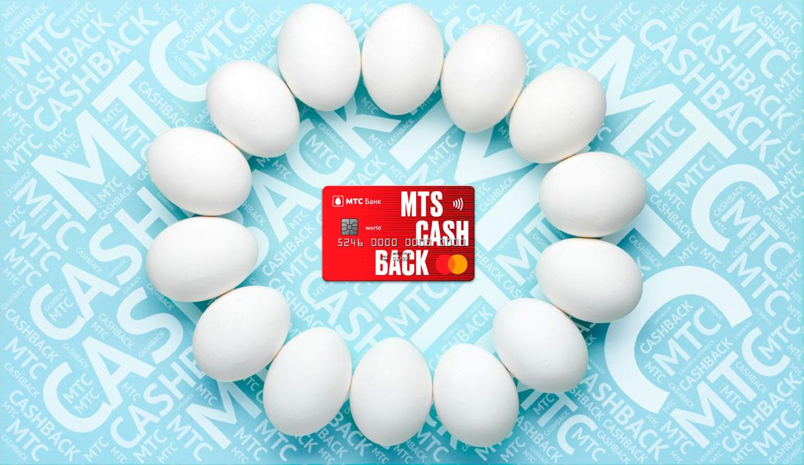 Универсальная карта МТС Cashback: 5% кэшбэка на супермаркеты и АЗС