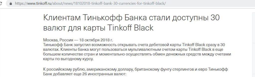 обмен валюты 2019