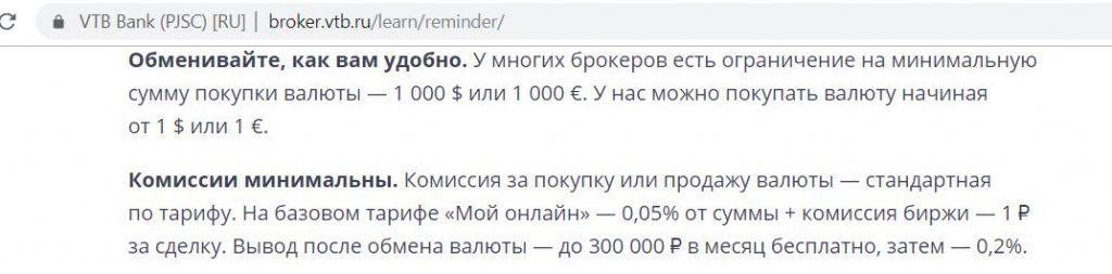 Мои инвестиции от ВТБ Брокер