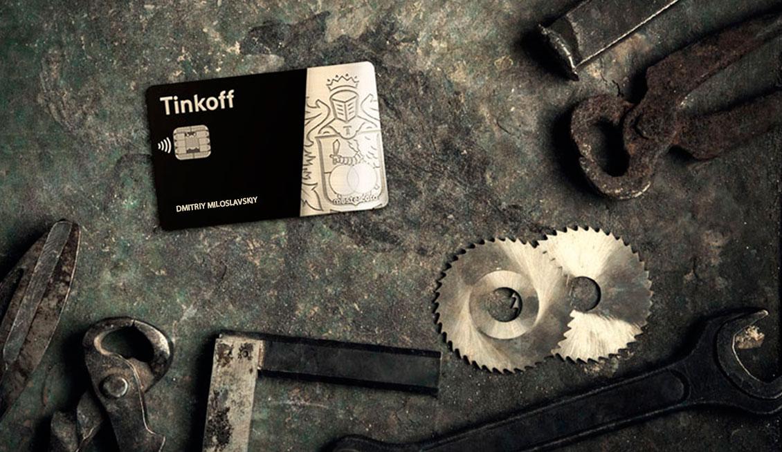 Тинькофф Премиум: металлическая карта Tinkoff Black Metal