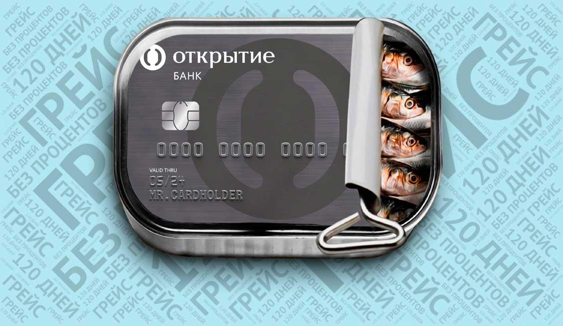 Кредитная карта 120 дней без % от банка Открытие: используем правильно