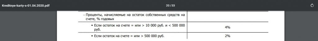 накопительный счет банка Восточный