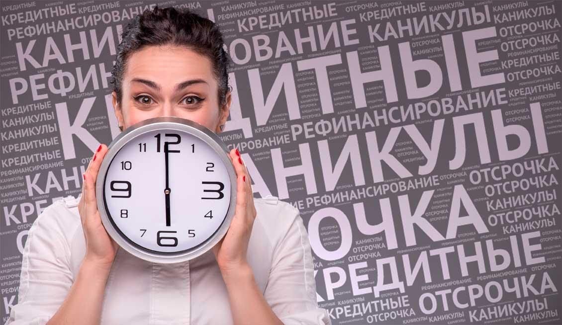 Отсрочка по кредиту в любом банке: кредитные каникулы за счет Тинькофф Банка