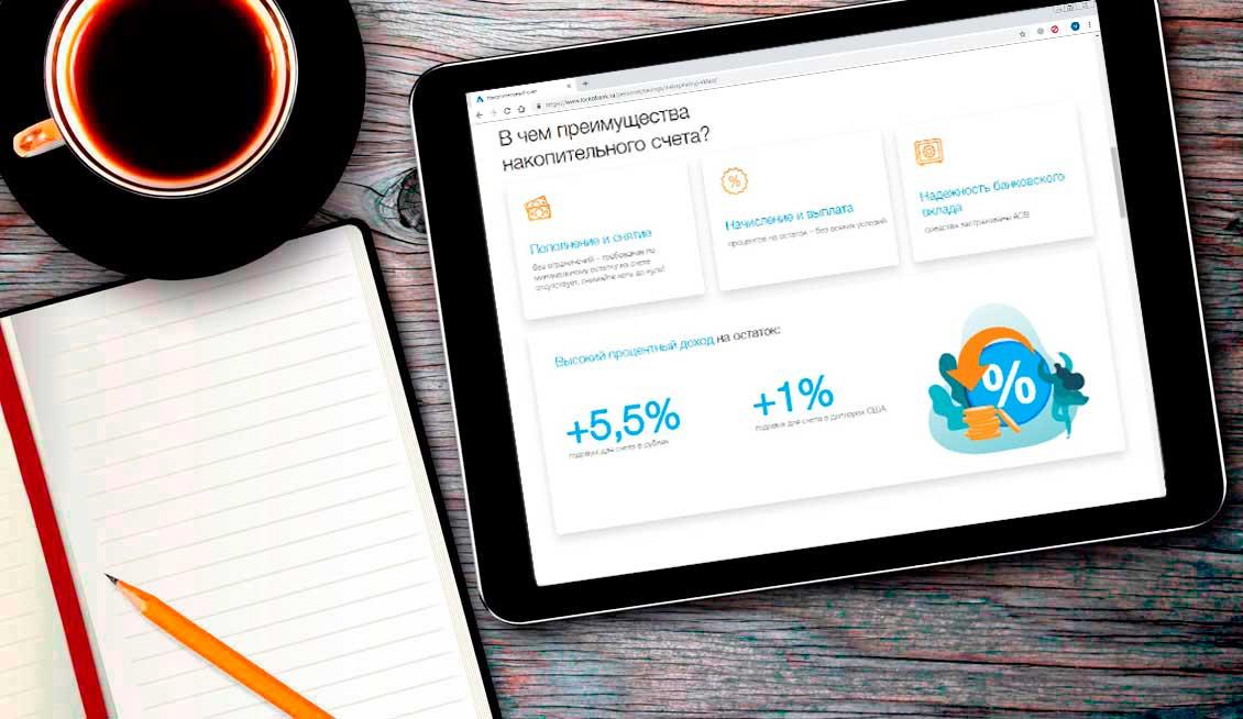 Новый накопительный счет Локо-Банка с честным начислением процентов на остаток
