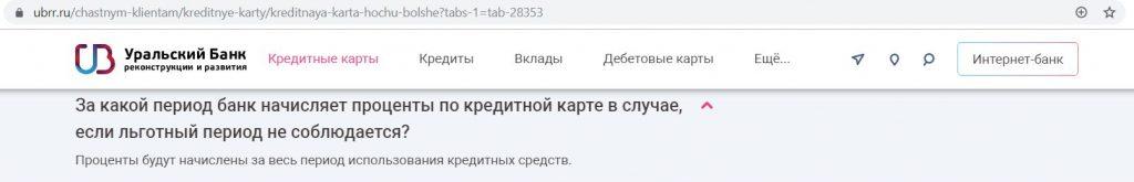 Хочу больше от УБРиР