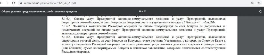 карты Ренессанс Кредит