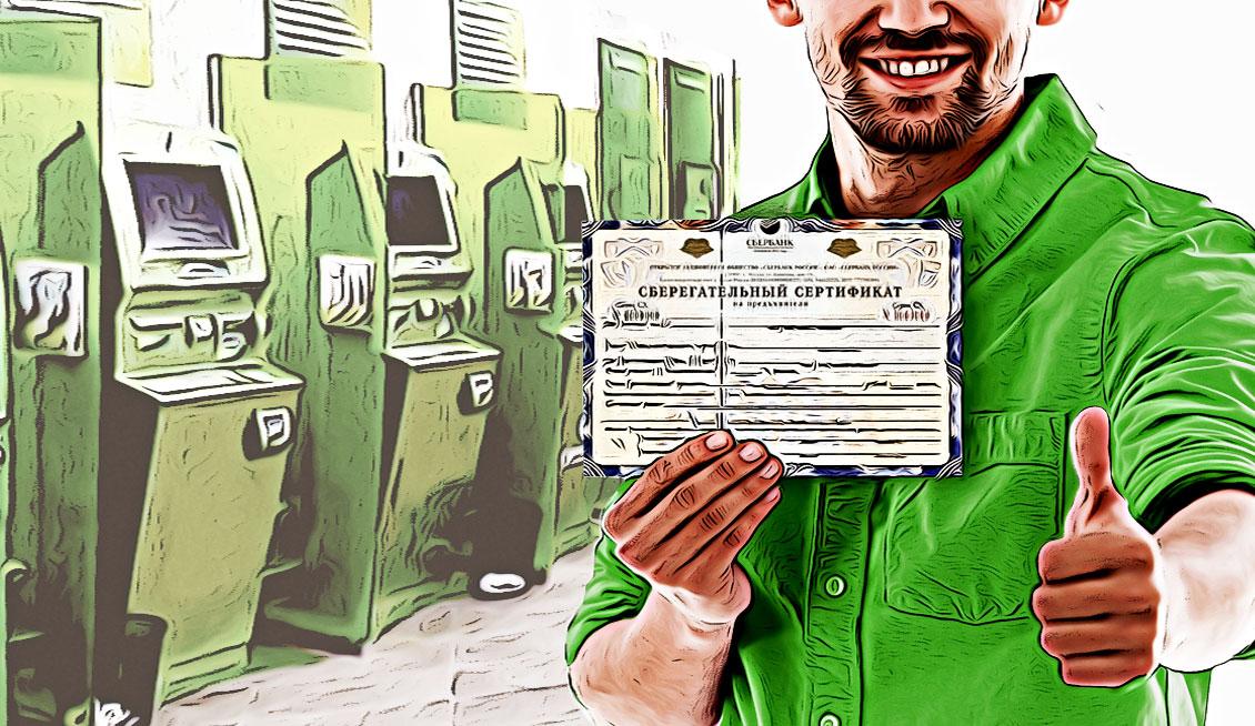 Зачем Сбербанк пиарит сберегательный сертификат