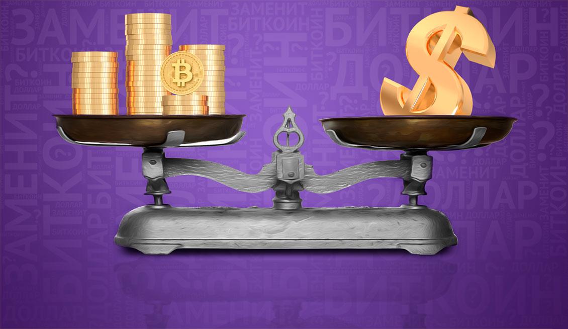 Биткоин заменит доллар? Суть биткоинов