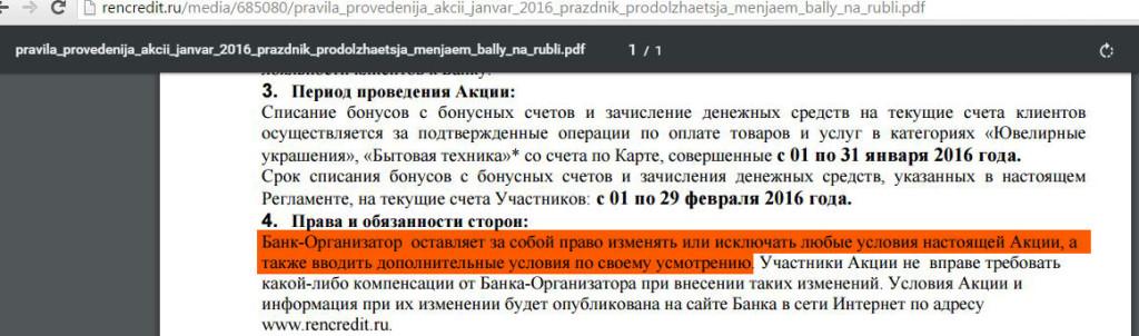 карта Ренессанс Кредит