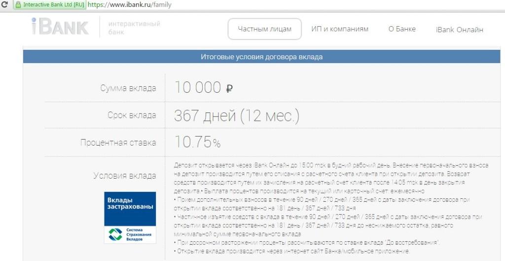Интерактивный банк